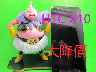 【鎮東手機維修中心】HTC X10液晶總成..三重國小站...捷運站可到.維修HTC手任何手機問題