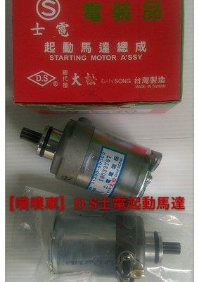 【噗噗車】D.S士電啟動馬達台灣製造~RS/RSZ/RS(ZERO)/CUXI/真水100/勁戰100起動馬達/啟動馬達