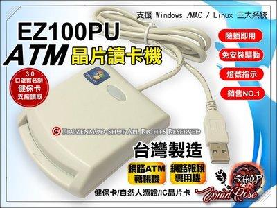 ATM 晶片讀卡機 EZ100PU 網路報稅 IC金融卡 晶片卡 支援健保卡 口罩預購 自然人憑證 台灣製造