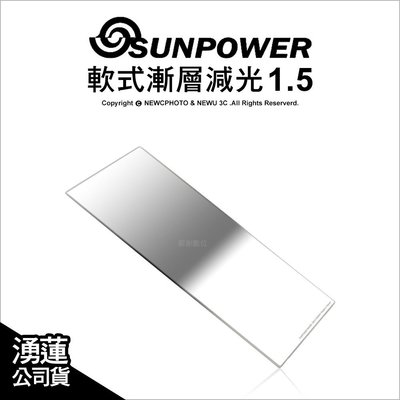 【薪創光華】Sunpower 100x150 軟式 漸層減光 Soft GND 1.5 減光鏡 軟漸層 公司貨