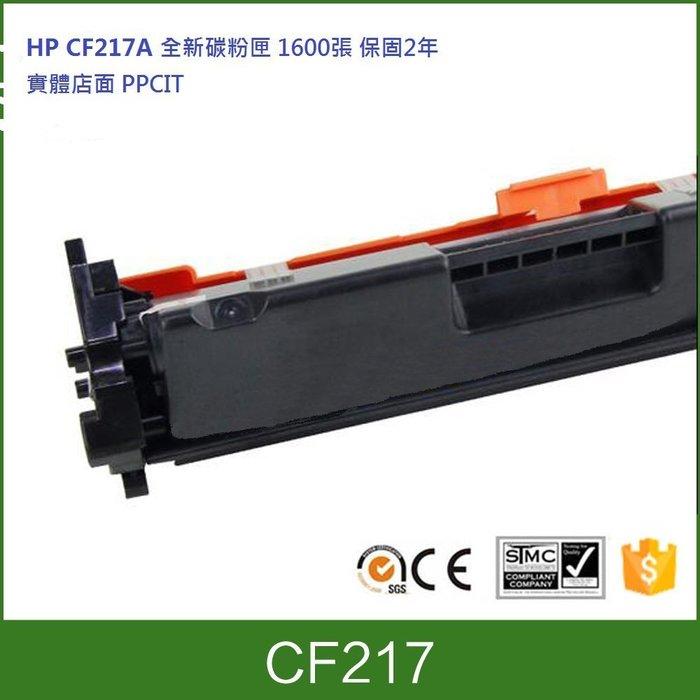 HP 17A CF217A 全新碳粉匣(用完可再填充是碳粉匣)1600張(再多送1瓶填充粉)