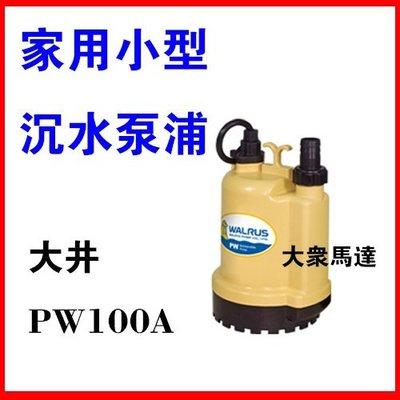 @大眾馬達~大井PW100A家用小型沉水泵浦、抽水機、高效能馬達、省電。