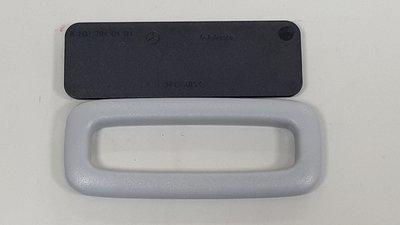 BENZ W210 天窗內飾板把手 天窗遮陽板把手 天篷 玻璃(1組的售價) 2027840481 2027840581
