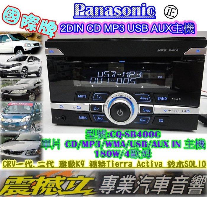 震撼立~國際牌 2DIN CD MP3 USB AUX主機 適用CRV 雅歌K9 福特Tierra SOLIO