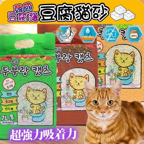 【🐱🐶培菓寵物48H出貨🐰🐹】韓國豆腐貓》天然豆腐貓砂豆腐砂-7L 特價229元(限宅配)