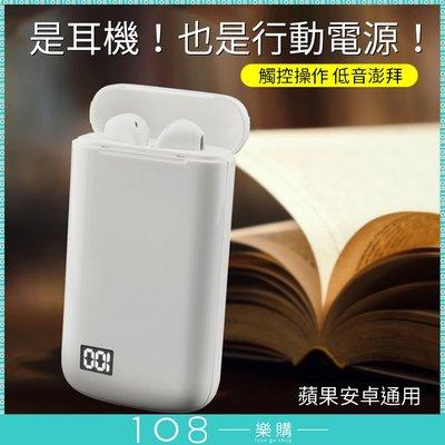 獨創設計 蘋果彈窗 進化 二合一 5D音質 行動電源 5.0藍芽耳機 3600真電量 外出需求一次擁有【3C4102】