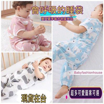 竹纖維雙層分腿防踢被 有機棉防踢被 竹纖維紗布睡袋 有機棉雙層紗防踢被 兒童睡袋 拉鏈睡袋