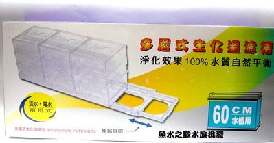魚水之歡水族大批發 新型多層式生化過濾槽1.5尺(另有2尺)~大俗賣~!