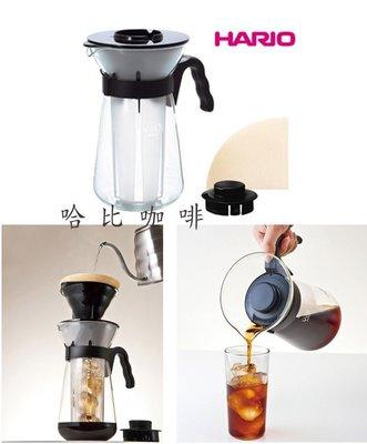 【豐原哈比店面經營】日本 HARIO 冰/熱兩用手沖咖啡壺 極速冰炫風咖啡壺VIC-02B -700ml
