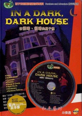 東西-在很暗很暗的屋子裡In a Dark, Dark House(新版A Picture Reader書+AVCD)