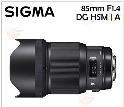 【柯達行】SIGMA 85MM F1.4 DG HSM Art 人像定焦鏡 For Canon 恆伸公司貨~免運
