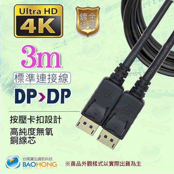 含稅價】3公尺3米3M 支援4K2K 大DP to DP訊號線公對公  Display Port  DP1.2版