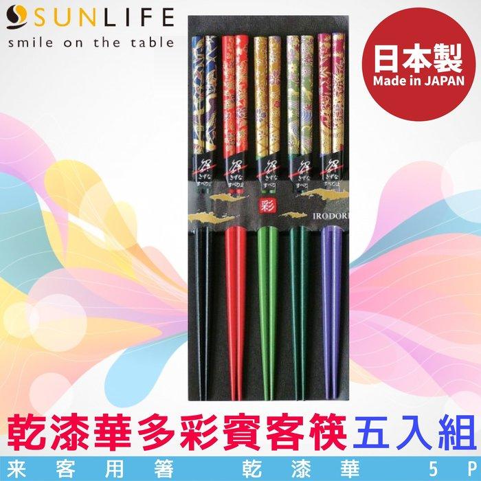 日本製【Sunlife】乾漆華 多彩賓客筷五入組-311141
