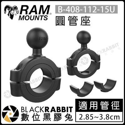 數位黑膠兔【 美國 RAM MOUNTS B-408-112-15U 圓管座 】RAM車架 圓管 萬向 球座 固定支架