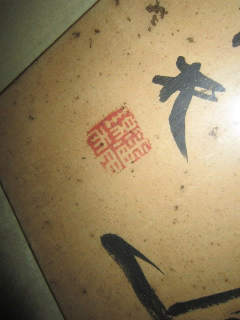 潘錦夫...老書法..