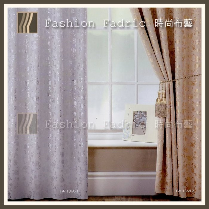 遮光窗簾 (燙金) 素色系列 (TW1368) 遮光約80-90%