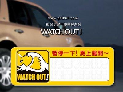 【衝浪小胖】WATCH OUT! 2 衝浪/停車牌/浪人專屬/KUSO/個性獨享/創意/防水/耐刮/潮/汽車