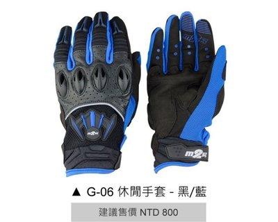 小齊安全帽【M2R G-06 機車 手套 G06】黑藍色 越野短手套、防摔手套、男女皆適合