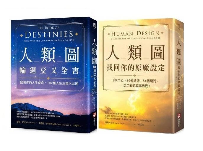 人類圖天賦與人生道路套書─人類圖輪迴交叉全書 x 人類圖, 找回你的原廠設定