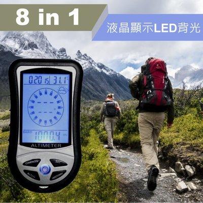 8合1 迷你 便攜 手握 電子 高度計 氣壓計 指南針 海拔計 溫度計 氣象 時鐘 登山 攀岩 露營 野外 山訓 釣魚 台北市
