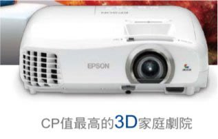 【易控王】愛普生 Epson EH-TW5300 Full HD 3D劇院投影機 3倍色彩亮度 2200流明 公司貨