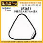 怪機絲 英國 Lastolite LR3651 手持式反光板...