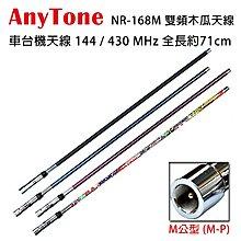 AnyTone NR-168M 台灣製 雙頻天線 木瓜天線 144/430MHz 全長71cm 四色選購 開收據 可面交
