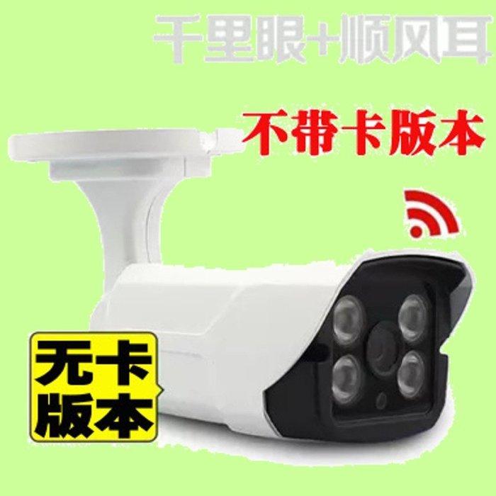 5Cgo【權宇】名語 手機平板監視攝影機家用插卡室外無線wifi防水錄音720P 3.8mm高清夜視再贈送32G卡 含稅