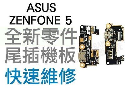 ASUS ZenFone 5 A500CG A501CG 尾插機板 尾插排線 尾插總成 充電小板【台中恐龍維修中心】