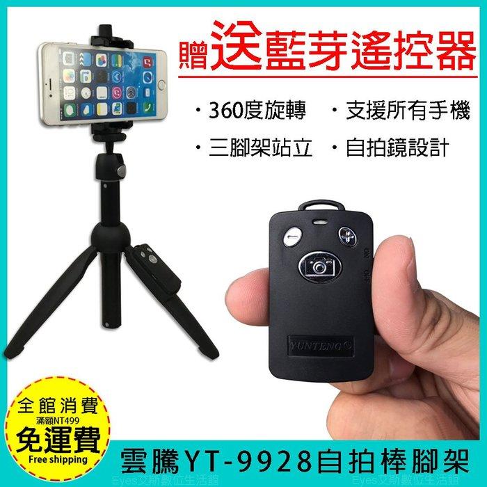 專業級【雲騰 YT-9928】附自拍器 手機腳架 支架 手機架 自拍桿 自拍棒 可延伸至1米高 三角固定高度可調 多用途