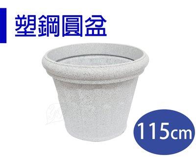 *不參與免運費【BJ005】水泥盆 高...