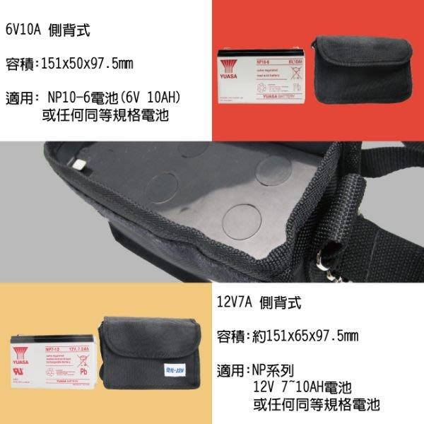【鋐瑞電池】12V7A電池背袋 電池袋 側背袋 後背袋 背肩袋 防水尼龍材質(適用:7A-10A電池) NP7-12