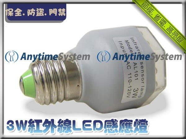 紅外線白光3W LED自來燈 人體感應 嚇阻用 壽命長 節能環保省電 防盜監視-390元