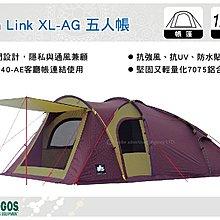 ||MyRack|| 日本LOGOS No.71805516  Prem Link XL-AG 五人帳篷 客廳帳 露營