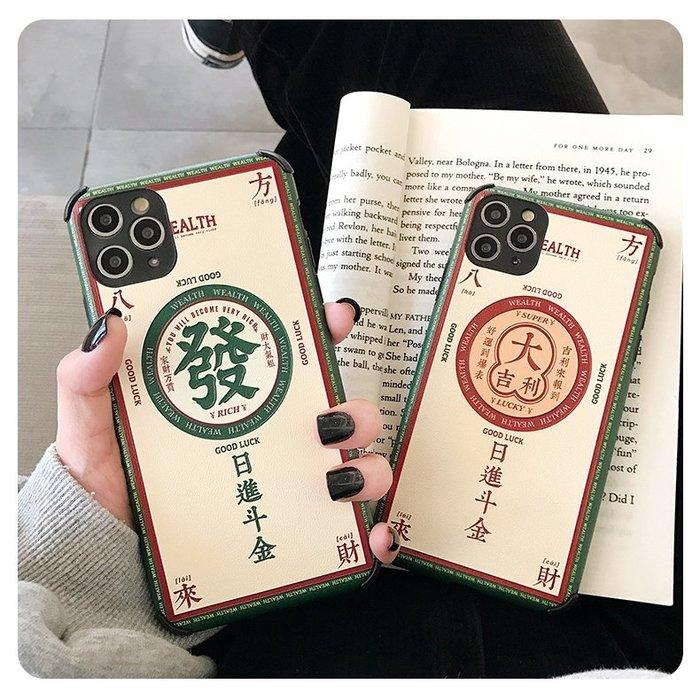 FuNFang_新年文字 發 大吉利 浮雕全包手機殼 手機軟殼iphone 11 Pro Max X XS XR 78