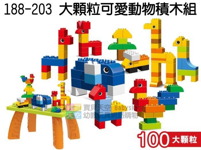 ◎寶貝天空◎【188-203 大顆粒可愛動物積木組】100PCS,拼裝組合,可與LEGO樂高德寶得寶積木組合玩