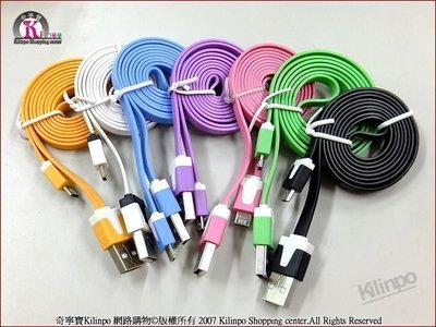 [奇寧寶生活館]640012-00 USB彩色傳輸充電線/Micro線.扁線.米粉線.行動電源.傳輸線.電源線