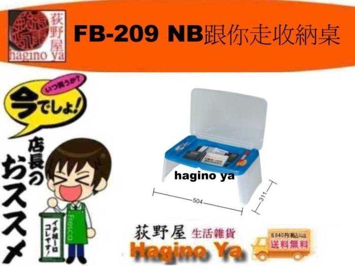 荻野屋  FB-209 NB跟你走收納桌 休閒桌 收納桌 FB209 聯府 直購價