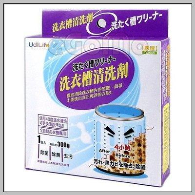 【eGoMo】清潔大師--洗衣糟清洗劑 洗衣機清潔劑