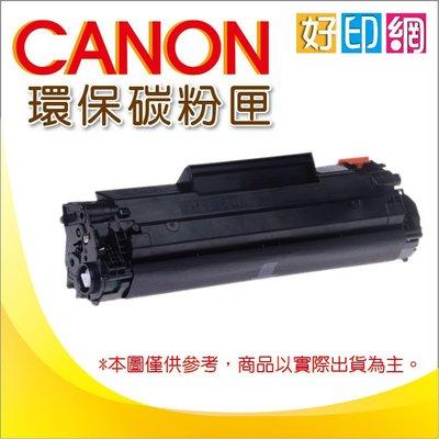 【2支下標區+好印網】Canon CRG-051H/CRG051H 高容量環保碳粉匣 LBP162DW MF267DW