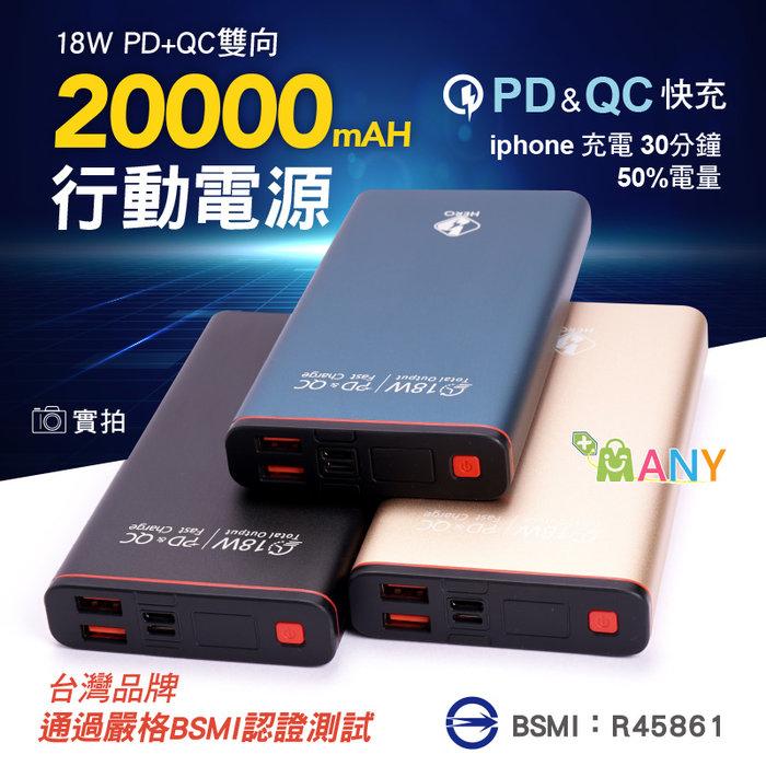 HERO 台灣品牌 BSMI認證 行動電源 PD+QC3.0 20000mAh 充電寶 SWITCH充電 18W雙向快充