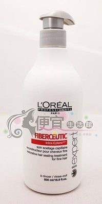 便宜生活館【深層護髮】萊雅 LOREAL 髮纖重建髮膜500ml (細髮專用) 強化與滋養專用 全新公司貨 (可超取)