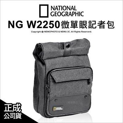 【薪創台中】國家地理 NG 都會潮流系列 W2250 微單眼記者包 1機2鏡 微單眼 平板 公司貨