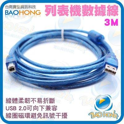 台南詮弘】USB 2.0 A公轉B公頭 列表機/印表機/列印機 傳輸線 數據線 3米 純銅線+抗干擾線圈磁環屏蔽