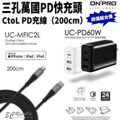 ONPRO 組合價 60W 三孔 PD 快充頭 充電頭 + Type-C to Lightning 2m 快充線 傳輸線
