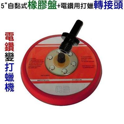 5吋自黏式橡膠盤-直徑約125mm +轉成電鑽就可以打蠟的轉接頭 (三爪夾頭電鑽專用--電鑽請自備喔)-謝謝
