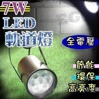 光展 新款 高亮度 7W軌道燈 軌道燈...