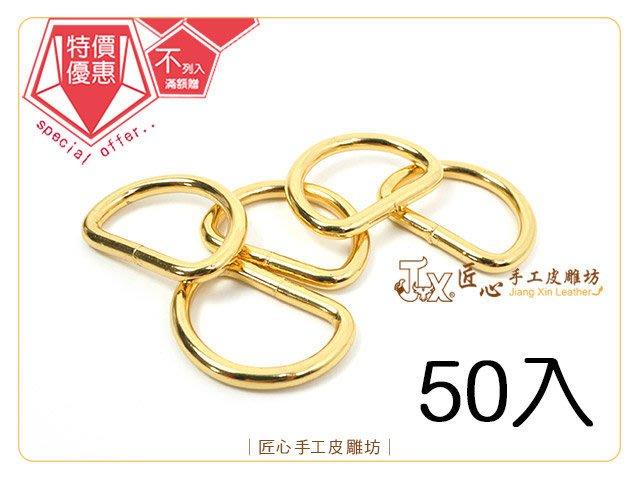 ☆ 匠心手工皮雕坊 ☆ D環 25mm(金)50入 耐酸(D75250-2) /口環 提把五金 拼布