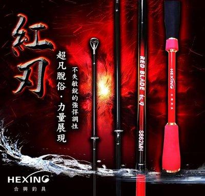 (免運+贈品) 紅刃  岸拋鐵板竿 S802H~彤彤釣具~【魚竿】HEXING 合興釣具