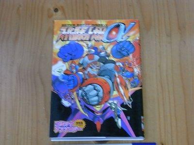 【小蕙館】日文書籍。超級機器人大戰α 阿法